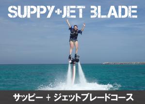 ジェットブレード・SUPPYクルーズコース