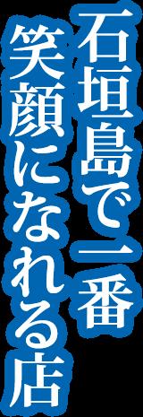 石垣島で一番笑顔になれる店