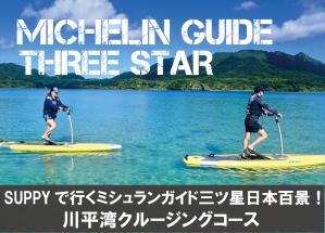 SUPPYで行くミシュランガイド三ツ星日本百景!川平湾クルージングコース