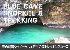 青の洞窟シュノーケル+荒川の滝トレッキングコース